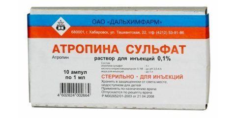 Атропин (0,1%)