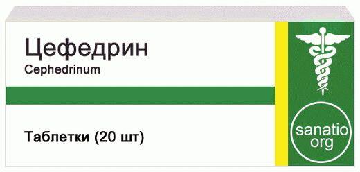 Тpиoкcaзин или его аналог, Цефедрин