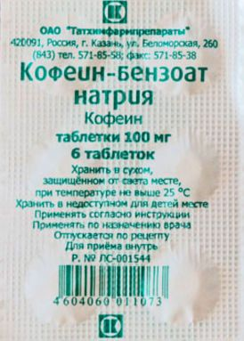 Кофеин для нормализации частоты сердечных сокращений