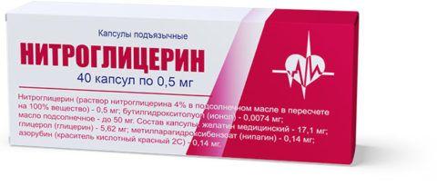 Нитроглицерин – препарат для быстрого купирования приступа стенокардии.