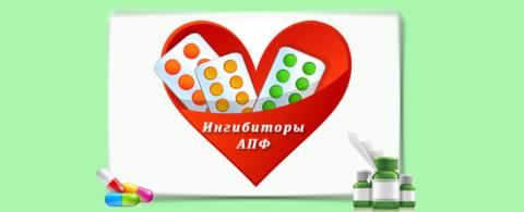 Ингибиторы АПФ – наиболее часто назначаемые кардиологические лекарства