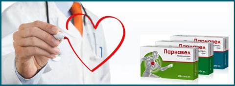 Лекарство выпускается в 3 вариантах дозировки периндоприла – 2, 4 и 8 мг