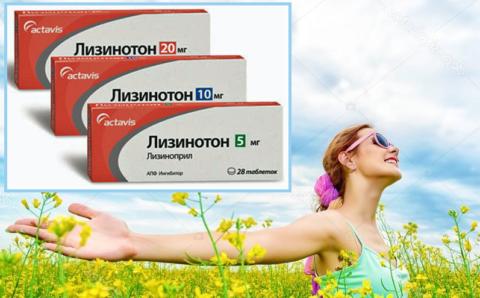 Таблетки выпускаются в 3 стандартных для иАПФ дозировках – 5, 10 и 20 мг