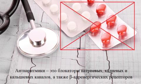 При функциональной желудочковой экстрасистолии антиаритмические лекарства не назначаются