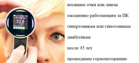 Список тех, кому глазную тонометрию нужно делать 1 раз в 12 месяцев