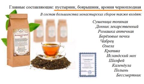 Рецепт монастырского чая от гипертонии – вариант классического состава