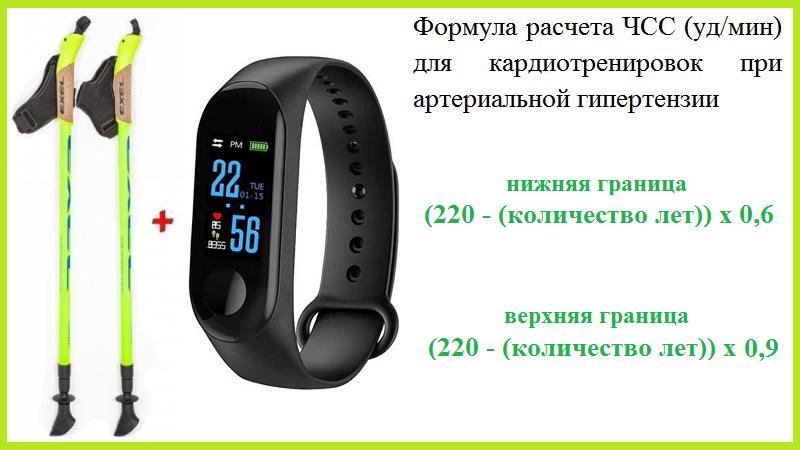 Покупая палки для ходьбы, сразу же приобретайте и пульсометр (фитнес-браслет)
