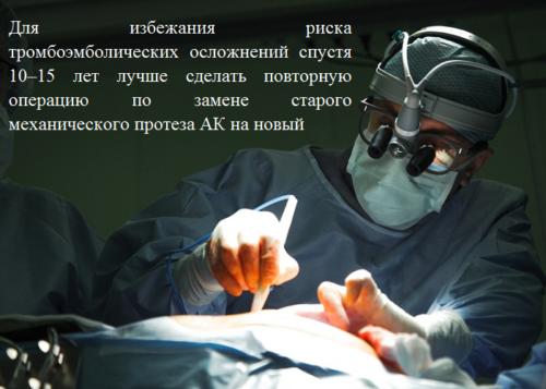 Более 80 % прооперированных с ДАК живут в течение 10–15 лет без повторной операции и с максимально высоким качеством жизни